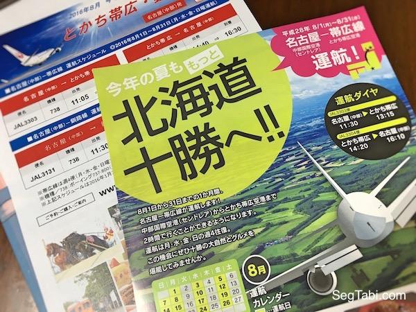 名古屋ー帯広期間運航