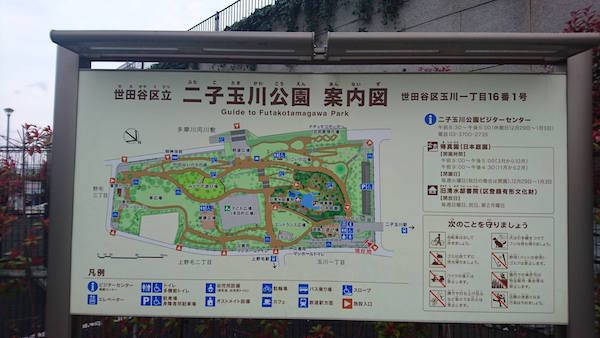 二子玉川公園案内図