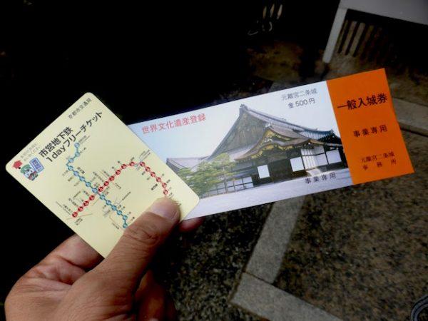 二条城チケット