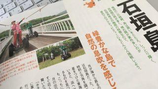 JTA機内誌のコーラルウェイに石垣島バンナ公園のセグウェイ