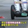 名古屋でもセグウェイ公道実験がはじまる!
