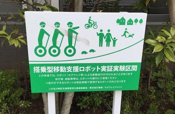 セグウェイツアーin二子玉川 ツアー計画認定