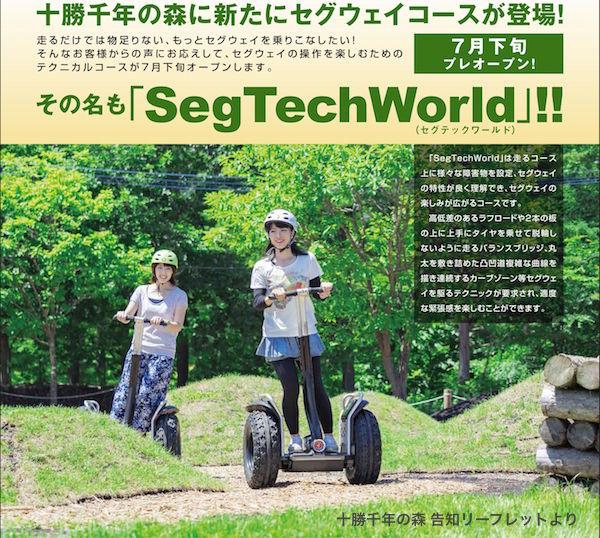 十勝千年の森 新アトラクション SegTechWorldオープン