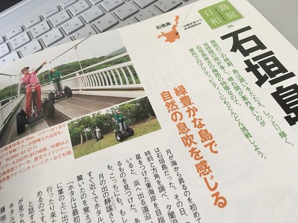 jta_Coralway_ishigaki_kiji